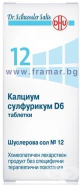 ШУСЛЕРОВИ СОЛИ НОМЕР 12 КАЛЦИУМ СУЛФУРИКУМ D6 таблетки * 420 - изображение
