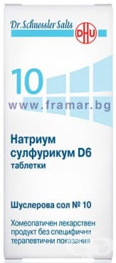 ШУСЛЕРОВИ СОЛИ НОМЕР 10 НАТРИУМ СУЛФУРИКУМ D6 таблетки * 420 - изображение