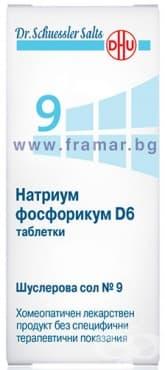 ШУСЛЕРОВИ СОЛИ НОМЕР 9 НАТРИУМ ФОСФОРИКУМ D6 таблетки * 420 - изображение