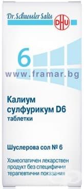 ШУСЛЕРОВИ СОЛИ НОМЕР 6 КАЛИУМ СУЛФУРИКУМ D6 таблетки * 420 - изображение