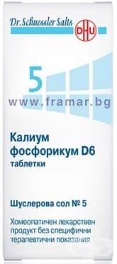 ШУСЛЕРОВИ СОЛИ НОМЕР 5 КАЛИУМ ФОСФОРИКУМ D6 таблетки * 420 - изображение