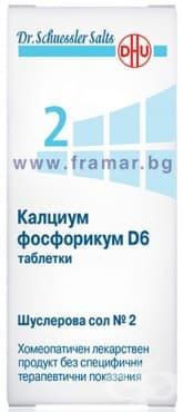ШУСЛЕРОВИ СОЛИ НОМЕР 2 КАЛЦИУМ ФОСФОРИКУМ D6  таблетки * 420 - изображение