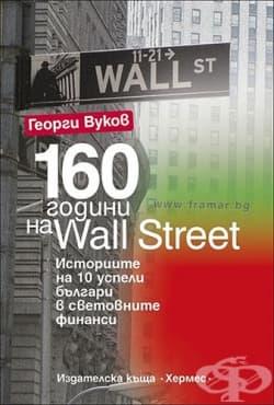 Изображение към продукта 160 ГОДИНИ НА WALL STREET - ГЕОРГИ ВУКОВ - ХЕРМЕС