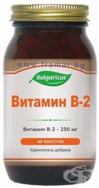 БУЛГАРИКУС ВИТАМИН Б-2 капсули 250 мг. * 60 - изображение