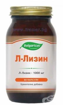 БУЛГАРИКУС L - ЛИЗИН капсули 1000 мг. * 60 - изображение