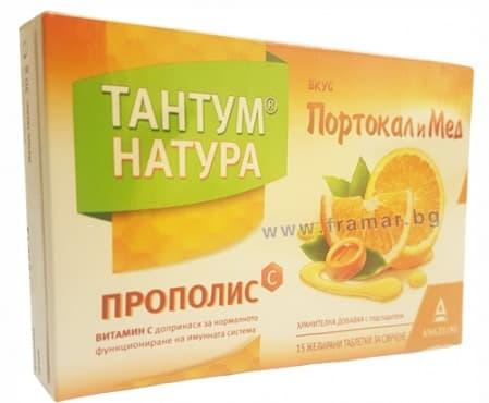ТАНТУМ НАТУРА С ВКУС НА ПОРТОКАЛ И МЕД желирани таблетки за смучене * 15 - изображение