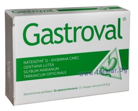 Изображение към продукта ГАСТРОВАЛ капсули * 15