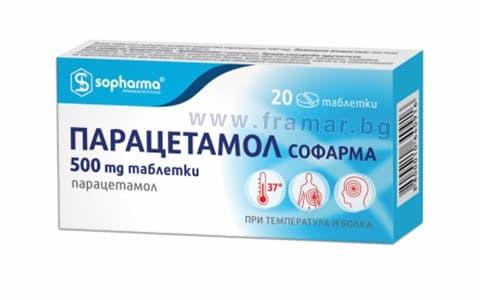 Изображение към продукта ПАРАЦЕТАМОЛ таблетки 500 мг * 20 СОФАРМА
