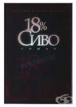 Изображение към продукта 18% СИВО - ЗАХАРИ КАРАБАШЛИЕВ - СИЕЛА