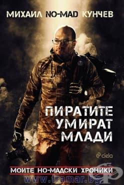 Изображение към продукта ПИРАТИТЕ УМИРАТ МЛАДИ - МИХАИЛ КУНЧЕВ - СИЕЛА