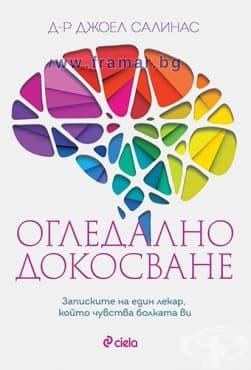 Изображение към продукта ОГЛЕДАЛНО ДОКОСВАНЕ - ДЖОЕЛ САЛИНАС - СИЕЛА