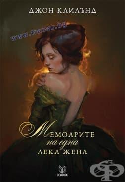 Изображение към продукта МЕМОАРИТЕ НА ЕДНА ЛЕКА ЖЕНА - ДЖОН КЛИЛЪНД - СИЕЛА