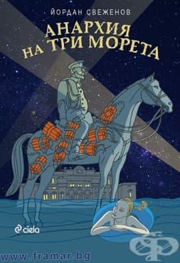 Изображение към продукта АНАРХИЯ НА ТРИ МОРЕТА - ЙОРДАН СВЕЖЕНОВ - СИЕЛА