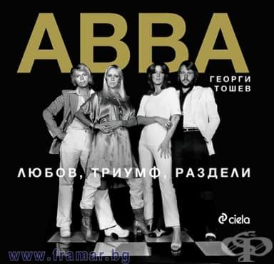 Изображение към продукта АББА. ЛЮБОВ, ТРИУМФ, РАЗДЕЛИ - ГЕОРГИ ТОШЕВ - СИЕЛА
