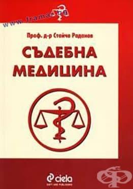 Изображение към продукта СЪДЕБНА МЕДИЦИНА - ПРОФ. Д-Р СТОЙЧО РАДАНОВ - СИЕЛА