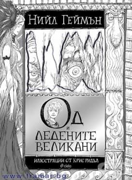 Изображение към продукта ОД И ЛЕДЕНИТЕ ВЕЛИКАНИ - НИЙЛ ГЕЙМЪН - СИЕЛА