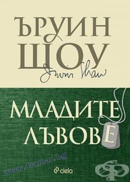 Изображение към продукта МЛАДИТЕ ЛЪВОВЕ - ЪРУИН ШОУ - СИЕЛА