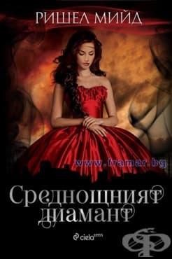 Изображение към продукта СРЕДНОЩНИЯТ ДИАМАНТ - РИШЕЛ МИЙД - СИЕЛА