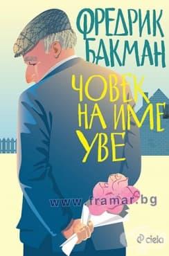 ЧОВЕК НА ИМЕ УВЕ - ФРЕДЕРИК БАКМАН - tvyrda корица - СИЕЛА