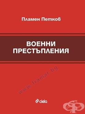 Изображение към продукта ВОЕННИ ПРЕСТЪПЛЕНИЯ - ПЛАМЕН ПЕТКОВ - СИЕЛА