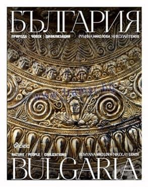 BULGARIE: LA NATURE, LES HOMMES, LES CIVILISATIONS - NIKOLA GENOV, RUMYANA NIKOLOVA - CIELA