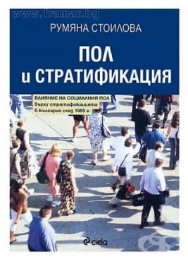 Изображение към продукта ПОЛ И СТРАТИФИКАЦИЯ - РУМЯНА СТОИЛОВА - СИЕЛА