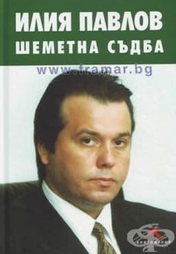 ИЛИЯ ПАВЛОВ. ШЕМЕТНА СЪДБА - АЛБЕРТ ЛЕВЕРСОН - КНИГОМАНИЯ - изображение
