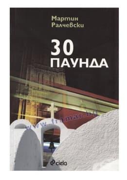 Изображение към продукта 30 ПАУНДА - МАРТИН РАЛЧЕВСКИ - СИЕЛА