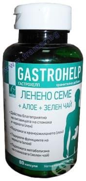ГАСТРОХЕЛП капсули * 80