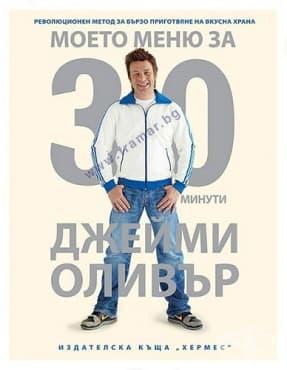 Изображение към продукта МОЕТО МЕНЮ ЗА 30 МИНУТИ - ДЖЕЙМИ ОЛИВЪР - ХЕРМЕС