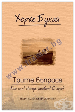 Изображение към продукта ТРИТЕ ВЪПРОСА - ХОРХЕ БУКАЙ - ХЕРМЕС