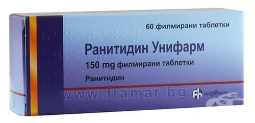 Изображение към продукта РАНИТИДИН табл.150 мг. * 60  СОФАРМА