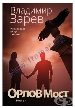 Изображение към продукта ОРЛОВ МОСТ - ВЛАДИМИР ЗАРЕВ - ХЕРМЕС