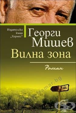 ВИЛНА ЗОНА - ГЕОРГИ МИШЕВ - ХЕРМЕС - изображение
