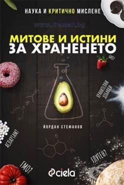 Изображение към продукта МИТОВЕ И ИСТИНИ ЗА ХРАНЕНЕТО - ЙОРДАН СТЕФАНОВ - СИЕЛА