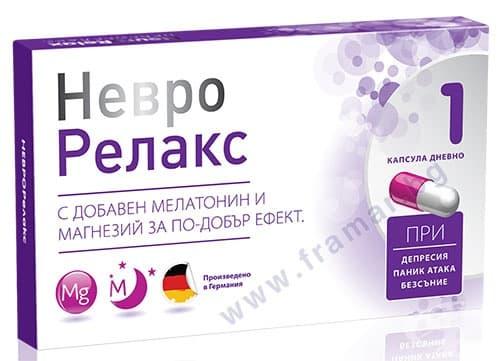 Изображение към продукта НЕВРО РЕЛАКС капсули * 15
