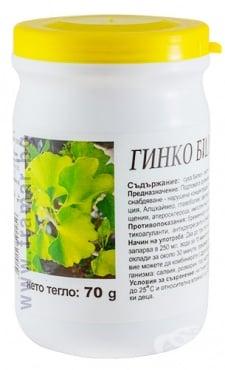 Изображение към продукта ГИНКО БИЛОБА 70 гр. КАРМЕН