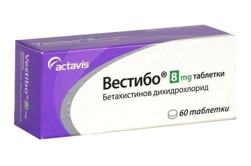 Изображение към продукта ВЕСТИБО табл. 8 мг. * 60