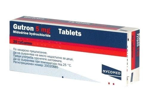 ГУТРОН табл. 5 мг.  * 20 - изображение