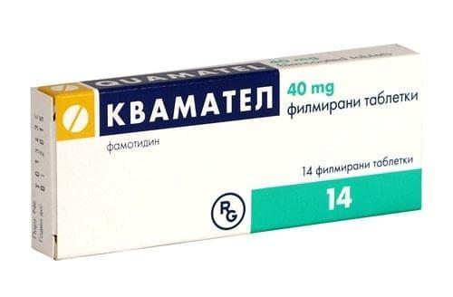Изображение към продукта КВАМАТЕЛ табетки 40 мг * 14