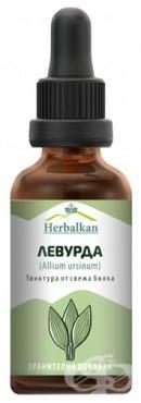 Изображение към продукта ХЕРБАЛКАН ЛЕВУРДА тинктура 50 мл