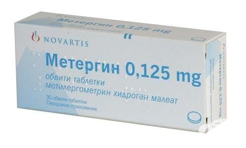 МЕТЕРГИН др. 125 мкг. * 30 - изображение
