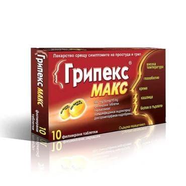 ГРИПЕКС МАКС табл. * 10 - изображение