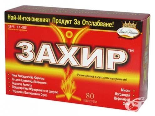 Изображение към продукта ЗАХИР капсули * 80 за отслабване