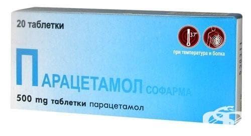ПАРАЦЕТАМОЛ табл. 500 мг. * 20 - изображение