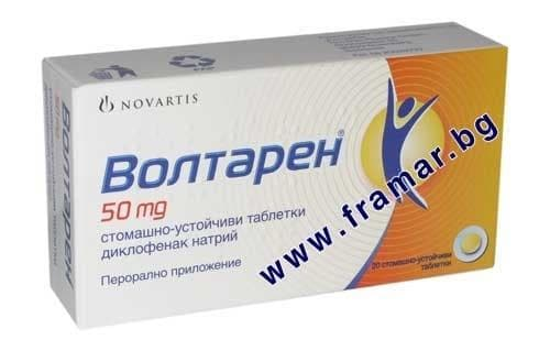 ВОЛТАРЕН табл. 50 мг. * 20 - изображение
