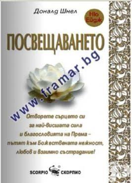ПОСВЕЩАВАНЕТО - ДОНАЛД ШНЕЛ  - изображение