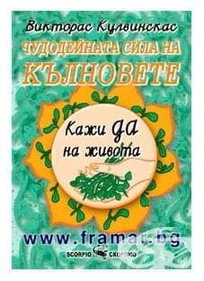 Изображение към продукта ЧУДОДЕЙНАТА СИЛА НА КЪЛНОВЕТЕ - ВИКТОРАС КУЛВИНСКАС - СКОРПИО