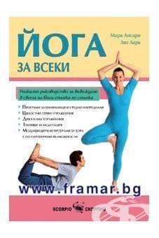 Изображение към продукта ЙОГА ЗА ВСЕКИ - МАРК АНСАРИ, ЛИЗ ЛАРК - СКОРПИО