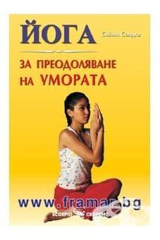 Изображение към продукта ЙОГА ЗА ПРЕОДОЛЯВАНЕ НА УМОРАТА - СИЙМА СОНДХИ - СКОРПИО